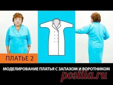 Платье с запахом и воротником на основе платья без выкройки своими руками за 5 минут. Платье 2.