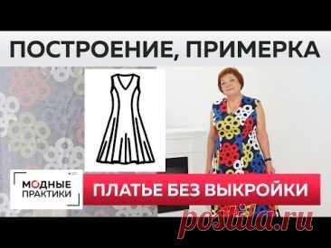 Как быстро сшить без выкройки летнее расклешенное платье? Построение, раскрой, сметывание и примерка