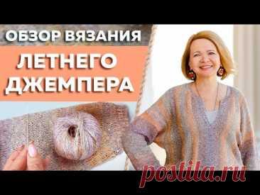 Летний джемпер спицами / Вяжем летний пуловер в поперечном направлении из натуральной пряжи - МК