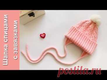 Видео МК по вязанию шапки спицами 3,5 с косами и завязками для девочки на возраст 1 год. Использована пряжа Alize Merino Royal, цвет 31. Расход пряжи - 100 г