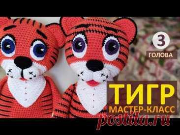Тигр Символ 2022 Мастер-класс (ч.3) / Вязаный Тигренок крючком / Авторский МК