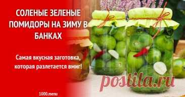 Соленые зеленые помидоры на зиму в банках рецепт с фото пошагово и видео Как приготовить соленые зеленые помидоры на зиму в банках: поиск по ингредиентам, советы, отзывы, пошаговые фото, подсчет калорий, изменение порций, похожие рецепты