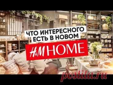 Обзор флагманского магазина H&M Home в СПб