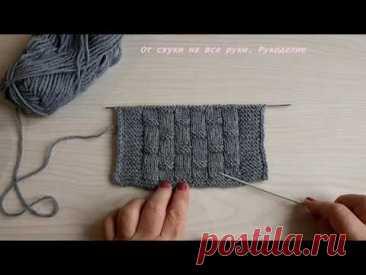 Простой рисунок для вязания мужских изделий «плетенка» или «шахматы». Вязание на спицах.