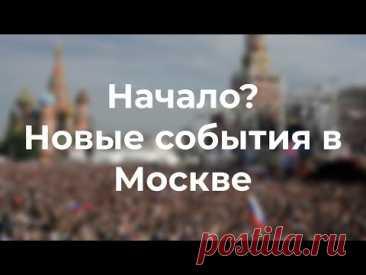 Начало? События в Москве