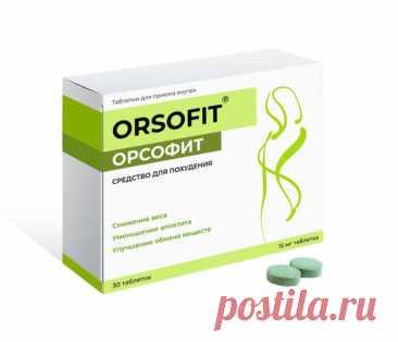 Orsofit противопоказания За время приёма курса организм успевает полностью перестроиться на правильное питание. В дальнейшем изменение пищевых привычек помогает сохранить вес в норме.  Ваш отзыв об «Орсофит», оставленный на этой странице, будет полезен всем девушкам и женщинам, страдающим лишним весом.  | плотные узоры спицами