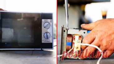 7 полезных самоделок из микроволновки Микроволновую печь, вышедшую из строя, найти на любой свалке или барахолке отнюдь не проблема. Для самодельщиков этот прибор просто находка, учитывая сколько всего из нее очень полезного можно сделать. Ниже представлен небольшой ТОП 7 интересных самоделок их микроволновки.Как сделать ручной