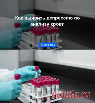 Как выявить депрессию по анализу крови -ПОМОГУТ БИОМАРКЕРЫ- Здоровье Mail.ru