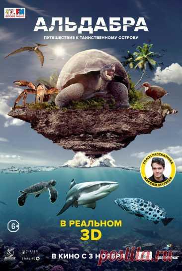 «Альдабра. Путешествие к таинственному острову» (2015) - смотрите онлайн бесплатно Экспедиции к берегам таинственного острова Альдабра, затерянного в водах Индийского океана