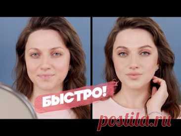 ⭐️ 7 МИНУТ! НА ПОЛНОЦЕННЫЙ МАКИЯЖ НА КАЖДЫЙ ДЕНЬ / повседневный макияж на учебу и работу