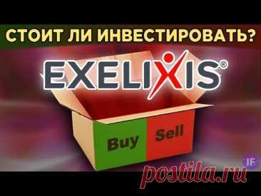 Акции Exelixis (EXEL): стоит ли покупать акции биотеха? Структура бизнеса, финансы / Распаковка