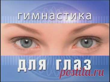 Если в течение дня у вас сильно устали глаза, то выполните несколько простых упражнений дня снятия у