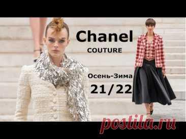 Chanel Couture мода осень-зима 2021/2022 в Париже | Стильная одежда и аксессуары