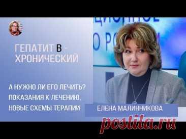 На вопросы слушателей отвечает врач-инфекционист, дмн. профессор Елена Юрьевна Малинникова.
