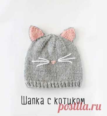 Шапка с котиком для малыша (Вязание спицами) – Журнал Вдохновение Рукодельницы