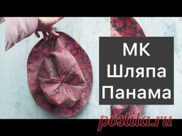 Шляпа Панама Мастер Класс handmade