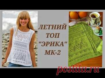 "Летняя майка спицами, МК-2/ Летний топ ""Erica"" от Дропс/  Летний топ ""Эрика"" #7"