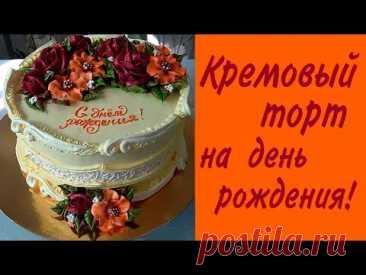 Торт на день рождения. Украшение торта белково-заварным кремом.
