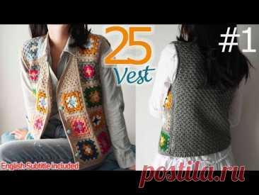 🥉[ENG CC] 1회 조이 25모티브조끼 예쁘고 실용적인 코바늘조끼 만들어보아요~! 25 motifs, crochet granny square motif vest part#1