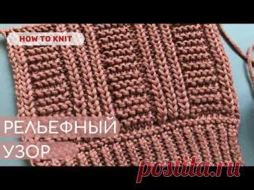 🔥Супер простой и эффектный узор спицами для кардиганов, шапок, свитеров🔥Nice&Easy Knitting Pattern