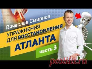 Вячеслав Смирнов | Упражнение для восстановления Атланта | Часть 3