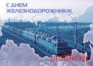 Открытка - Грузовой поезд на фоне России. С днём железнодорожника