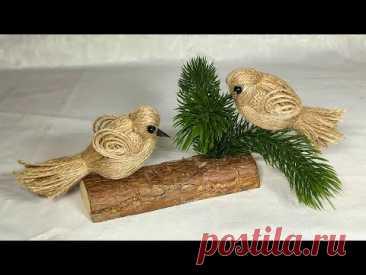 Птички из джута DIY. Такие классные и простые поделки. Обязательно сделайте их.