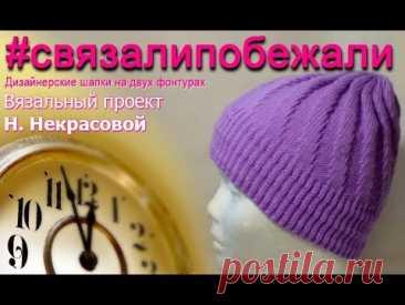 """Оригинальная шапочка """"Спиралька"""". Открытый МК машинного вязания на двух фонтурах #связалипобежали"""