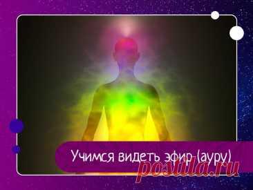 Учимся видеть эфир (ауру) Эфирное зрение это самый начальный этап видения. Те из вас кто может видеть эфир, но пока еще не владеет астральным и другими этапами видения, могут потренироваться вместе со всеми, от этого будет лишь польза. Выполнять в полумраке. Сесть или лечь, расслабиться, по возможности очистить ум...