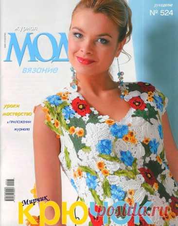 Журналы по вязанию. Журнал мод №524 | Творческая мастерская | Яндекс Дзен