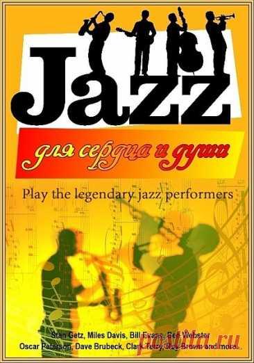 """JAZZ для сердца и души (2021) FLAC """"Джаз - это запись лучших чувств"""", так можно охарактеризовать этот жанр... Точному описанию эта музыка не поддается! Написаны тысячи книг, сотни, противоречащих друг другу энциклопедий джаза. Но вот так чтобы точно определить, где кончается джаз и начинается нечто другое - ни у кого не"""