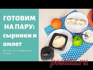 Сырники и омлет в пароварке Тапервер - готовим правильно!