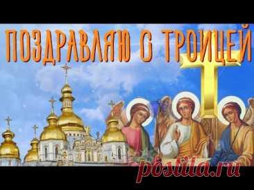 Красивое видео поздравление со Святой Троицей * МУЗыкальный подарОК