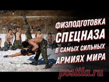 ТАК тренируют выносливость! Физподготовка спецназа — система и нормативы элиты - YouTube