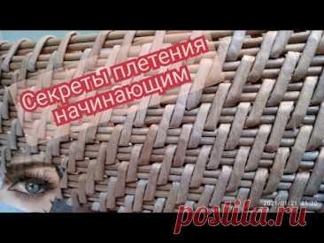 секретики плетения для начинающих. корневое плетение.
