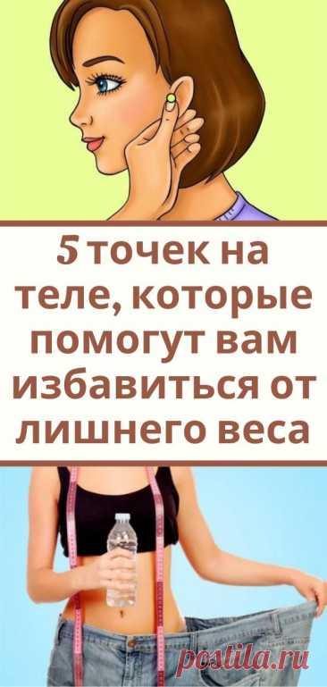 5 точек на теле, которые помогут вам избавиться от лишнего веса