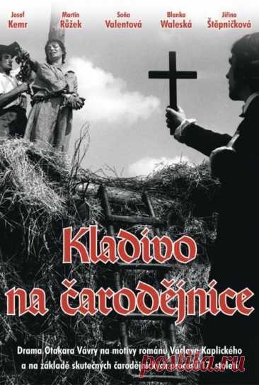 «Молот ведьм» (1970) Чехословацкая историческая драма о жестоких временах инквизиции