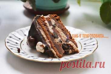 Торт «Чернослив в шоколаде» Не просто выбрать простой и легкий рецепт шоколадного торта к празднику. Торт Чернослив в шоколаде — настоящая находка для всех любителей шоколадной выпечки!