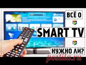 📺ЧТО ТАКОЕ SMART TV? ВСЁ ПРО ТЕЛЕВИЗОРЫ С ПЛАТФОРМОЙ СМАРТ ТВ   ВОЗМОЖНОСТИ СМАРТ ТВ. - YouTube