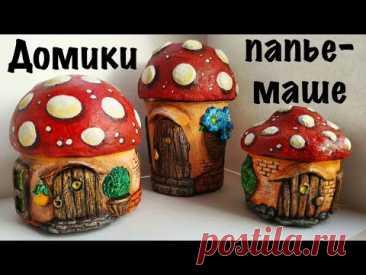 Домики - грибочки из массы папье - маше. Сравнение разных масс, лепка и роспись.
