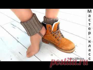 Самые простые гетры под валеши и ботинки. Мастер-класс. Вязание спицами