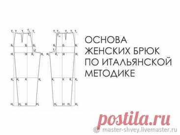 Мастер-класс смотреть онлайн: Создаем выкройку женских брюк по итальянской методике | Журнал Ярмарки Мастеров