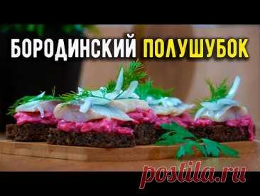ПРОСТАЯ и ВКУСНАЯ ЗАКУСКА из свеклы и селедки на хлеб