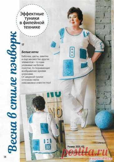 Туники дизайнера Дьяченко Доброе утро любительницы крючка! У нас в Москве на улице морозно, а дома тепло и можно погулять по интернету.