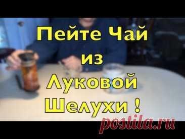 Пейте Чай из Луковой Шелухи!