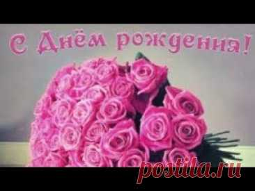 С ДНЕМ РОЖДЕНИЯ! Красивое поздравление с Днем Рождения! - YouTube
