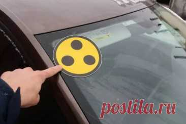 3 черных точки на желтом фоне в кругу, что означает такой знак и кому можно клеить. | По случаю. | Пульс Mail.ru сли знание всех дорожных знаков для водителей это обязательный навык, то способность расшифровать знаки на авто это уже скорее бдительность.