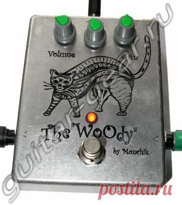Акустический эмулятор для электрогитары «Woody accustic simulator» Приветствую всех зашедших! Существует и такой, довольно парадоксальный тип гитарных примочек - эмуляторы акустической гитары. Может показаться, что чистый звук электрогитары без перегруза и так звучит как гитара акустическая, однако это совсем не так - звук электрогитары несколько более бедный,
