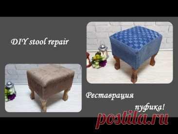 DIY stool repair\Реставрация старого пуфика\ Куда использовать старые джинсы!