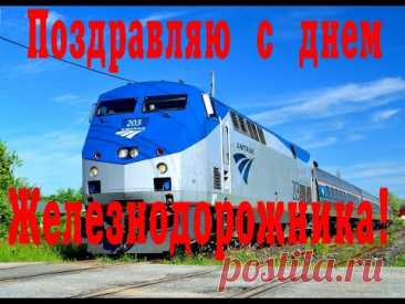 С Днем железнодорожника. Видео открытка * МУЗыкальный подарОК